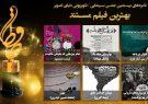 اعلام نامزدهای بخش مستند بیستمین جشن حافظ