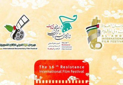 جشنواره فیلم «مقاومت» آنلاین برگزار میشود
