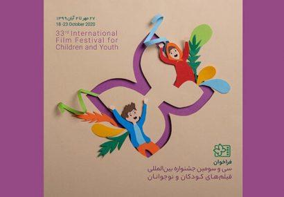 فراخوان برگزاری آنلاین جشنواره فیلمهای کودکان و نوجوانان