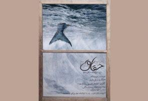«حقایقی درباره یک ماهی مرده» در دیوار چهارم