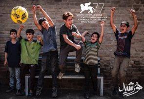 «خورشید» با تدوین جدید در جشنواره ونیز