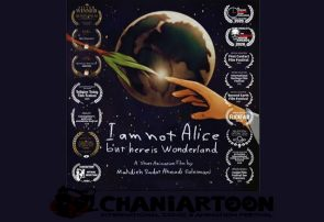 نمایش «من آلیس نیستم ولی اینجا سرزمین عجایب است» در یونان