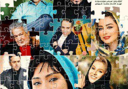 سریال کمدی دادزن برای پخش در پاییز ۹۹