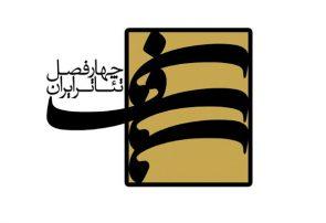 پروژه چهارفصل تئاتر ایران تمدید شد