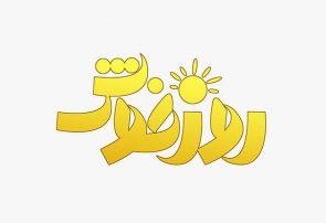 بررسی بهبود سبک زندگی با مهار وسواس در «روز خوش»