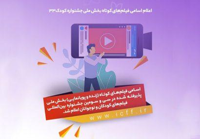 اعلام اسامی فیلمهای کوتاه بخش ملی جشنواره فیلم کودک