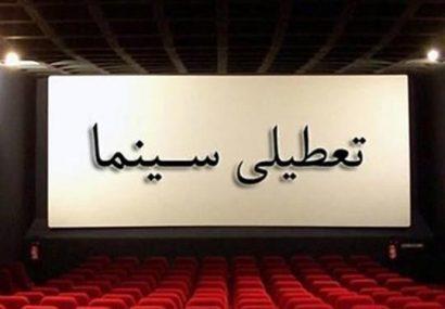 تعطیلی تمامی مراکز فرهنگی هنری تهران تا ۱۸ مهرماه