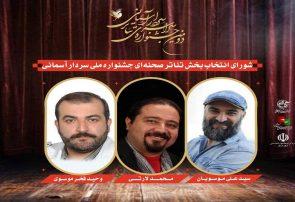 معرفی هیئت انتخاب آثار بخش صحنهای جشنواره سردار آسمانی