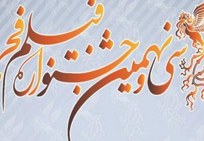 تأکید دبیرخانه جشنواره فیلم فجر بر ارسال نسخه کامل آثار تا ۲۰ دی