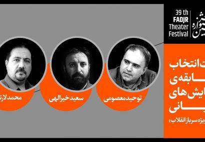 معرفی هیات انتخاب بخش «سرباز انقلاب» در جشنواره تئاتر فجر