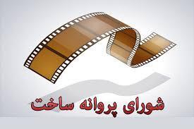 پنج فیلمنامه سینمایی مجوز ساخت گرفتند