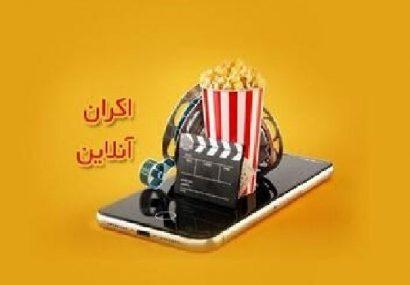 افزایش علاقه فیلمسازان کوتاه به اکران آنلاین