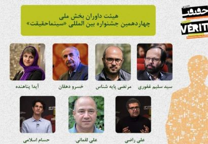معرفی داوران بخش مسابقه ملی چهاردهمین جشنواره «سینماحقیقت»
