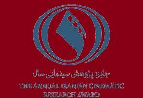 مهلت شرکت در جایزه پژوهش سال سینمای ایران تمدید شد