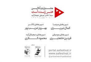 فراخوان نخستین جشنواره آنلاین «هنر زنده است» منتشر شد.