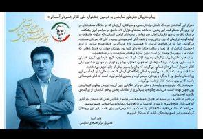پیام مدیرکل هنرهای نمایشی به جشنواره ملی تئاتر «سردار آسمانی»