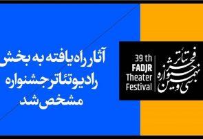 آثار راه یافته به بخش رادیوتئاتر سی و نهمین جشنواره تئاتر فجر مشخص شد