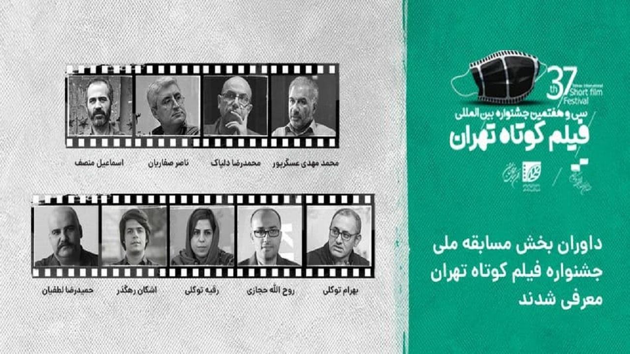 معرفی داوران مسابقه ملی جشنواره فیلم کوتاه تهران