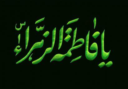 فیلمهای سینمایی و تلویزیونی در روز شهادت حضرت فاطمه زهرا (س)