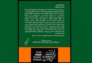 اعلام زمان برگزاری نشست خبری «تئاتر فجر»