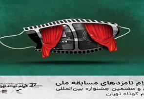اعلام نامزدهای مسابقه ملی سی و هفتمین جشنواره بینالمللی فیلم کوتاه تهران