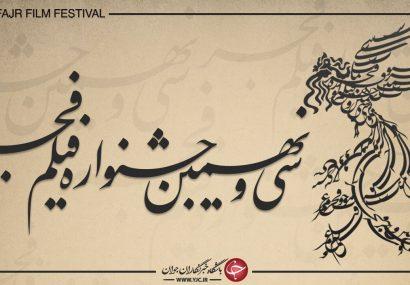 دومین نشست خبری مجازی دبیر جشنواره فیلم فجر ۳۹ برگزار میشود