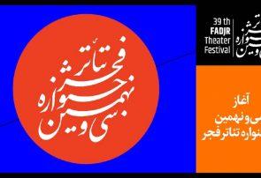 در نخستین روز جشنواره تئاتر فجر چه آثاری اجرا میشوند؟