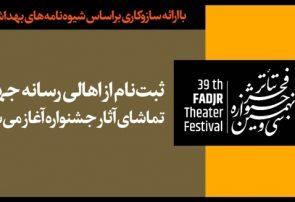ثبتنام از اهالی رسانه جهت تماشای آثار جشنواره آغاز میشود