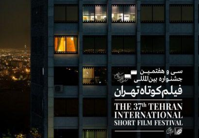 برگزاری جشنواره فیلم کوتاه تهران به یکم بهمن موکول شد