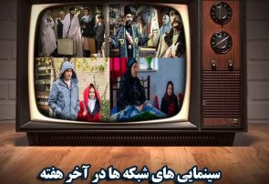 جدیدترینهای سینمای ایران و جهان در تلویزیون