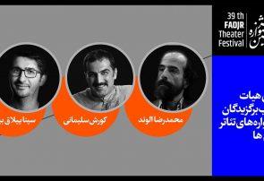 هیات انتخاب برگزیدگان جشنوارههای تئاتر استانها، معرفی شدند