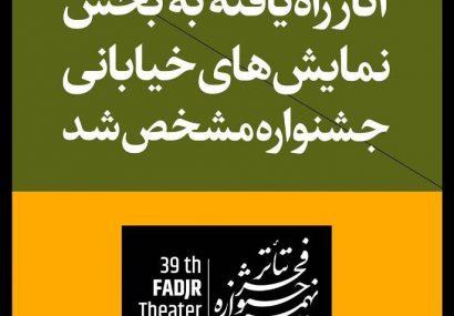 راهیابی ۳۵ اثر به بخش نمایشهای خیابانی سی و نهمین جشنواره فجر