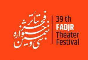 معرفی آثار بخش مسابقه نمایشهای صحنهای جشنواره تئاتر فجر