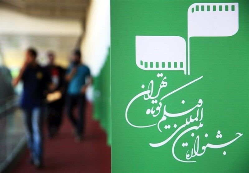 کدام فیلمها در روز اول جشنواره «فیلم کوتاه تهران» اکران میشود؟