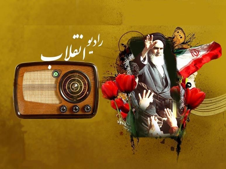 رادیو انقلاب راه اندازی شد