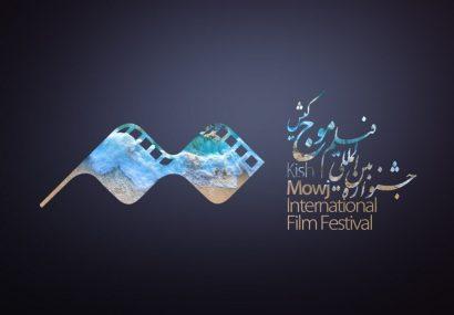 اعلام اسامی فیلمهای راهیافته به بخش ملی جشنواره «موج» کیش