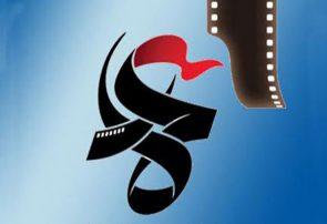 اعلام برگزیدگان ۲ بخش از جشنواره فیلم «عمار»