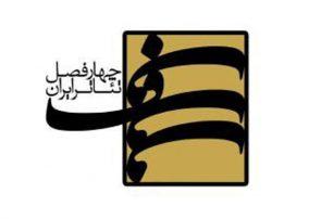 انتشار نخستین نمایشنامههای پروژه آموزشی چهارفصل تئاتر ایران