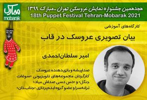 برگزاری کارگاههای جشنواره تهران -مبارک در فضای مجازی