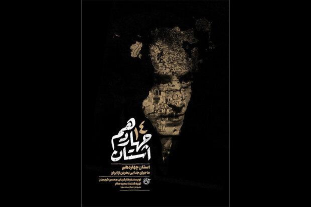 ناگفتههای«استان چهاردهم»/درباره جدایی بحرین ازایران چه میدانیم؟