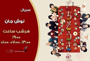 پخش سریال «نوش جان» از شبکه تماشا