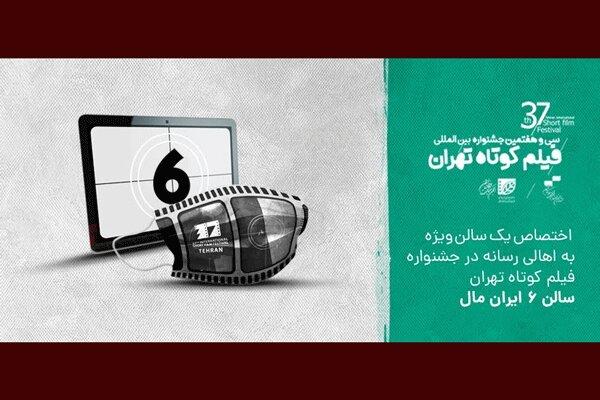 اختصاص یک سالن ویژه به اهالی رسانه در جشنواره فیلم کوتاه تهران