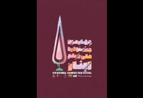 چهارمین جشنواره فیلم «ایثار» برگزار میشود/ ۹۰۸ اثر متقاضی حضور