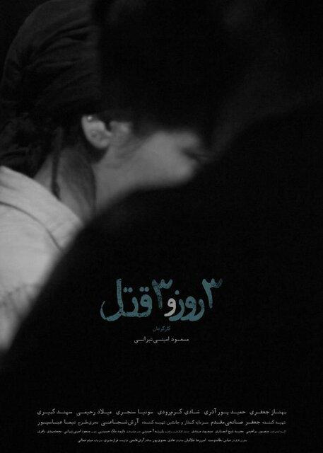 فیلمی تجربی با محوریت قتل در رقابت فیلم فجر