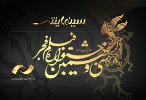 آغاز «سینمایش» همزمان با افتتاح جشنواره فیلم فجر