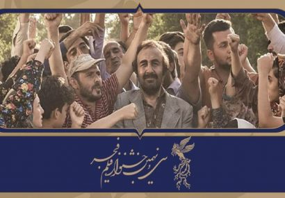 شیشلیک پرفروش ترین فیلم جشنواره فجر با بیشترین رای مردمی