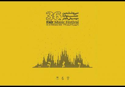 اختتامیه جشنواره موسیقی فجر بدون حضور مردم برگزار میشود