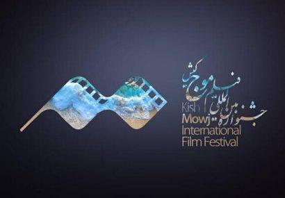برنامه اولین روز نمایش فیلمهای جشنواره «موج» کیش