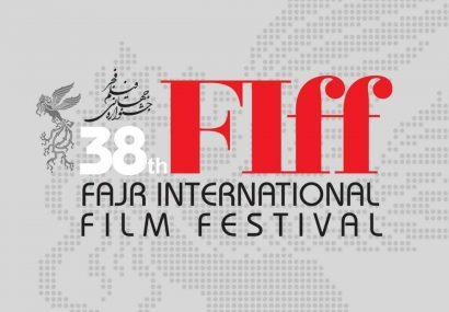 سیوهشتمین جشنواره جهانی فیلم فجر فراخوان داد