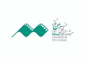 اعلام برنامه آخرین روز نمایش فیلمها در جشنواره «موج» کیش